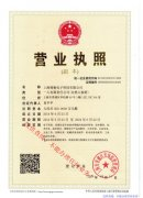 上海欧亿5营业执照