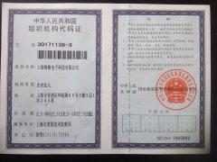 上海欧亿5组织机构代码证