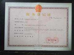 上海欧亿5税务登记证