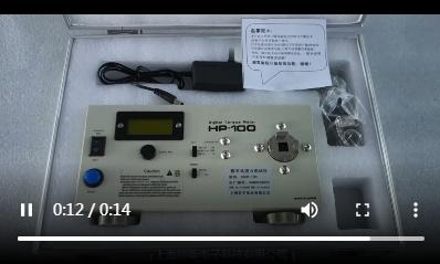 数显扭力测试仪使用视频